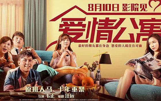电影版《爱情公寓》