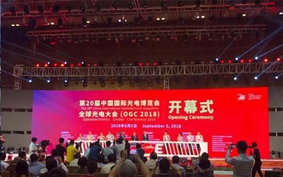 中国国际光电博览会开幕式