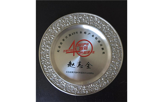 纪念改革开放40年医药产业特别贡献奖