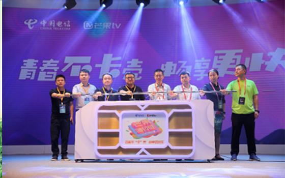 芒果TV和中国电信
