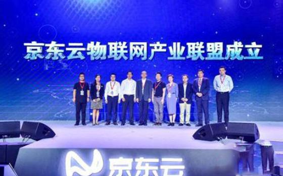 京东云物联网产业联盟成立仪式