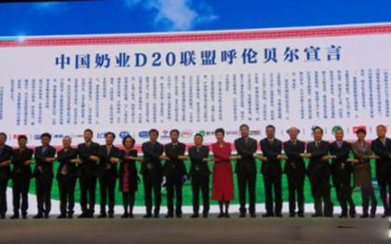 D20联盟发布呼伦贝尔宣言