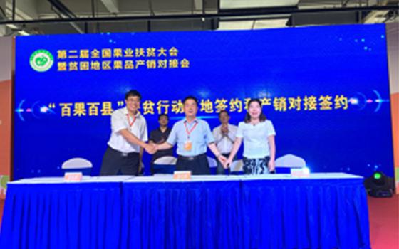 第四届中国果业品牌大会