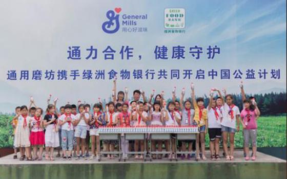 """""""通力合作,健康守护""""的中国公益计划"""