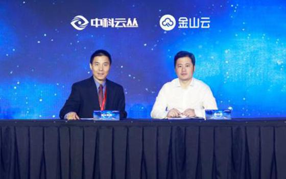 金山云合伙人宋伟(右)和云从科技副总裁谭涛(左)代表双方签署合作协议