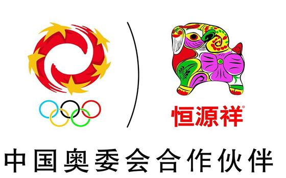 恒源祥中国奥委会赞助商
