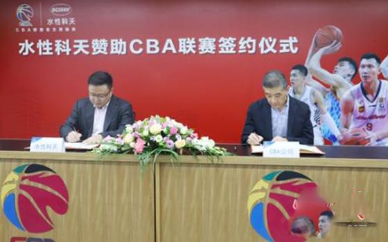 水性科天与CBA公司正式签约