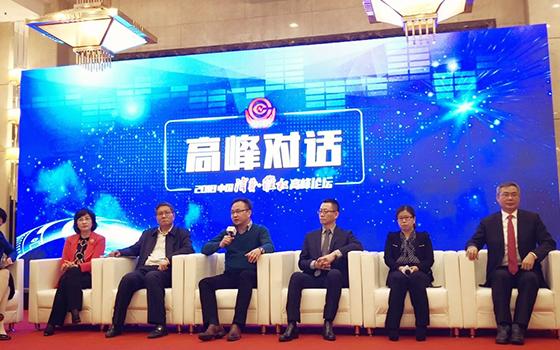 中国消费·维权高峰论坛
