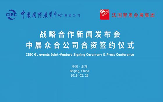 中展集团联合法国智奥在京宣布合作