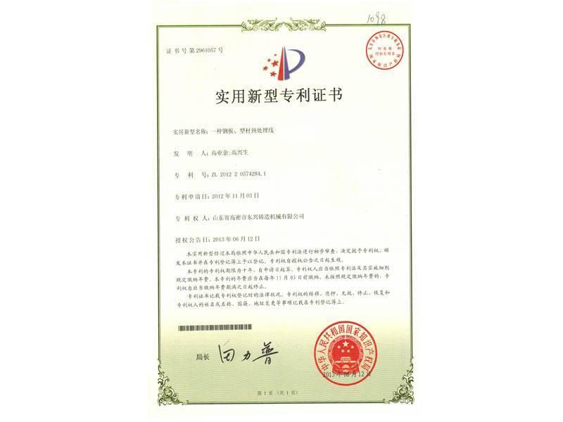 华信动力荣获荣誉2