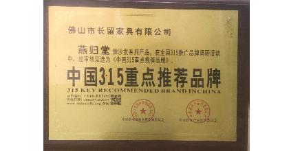 燕归堂荣获中国3.15重点推荐品牌