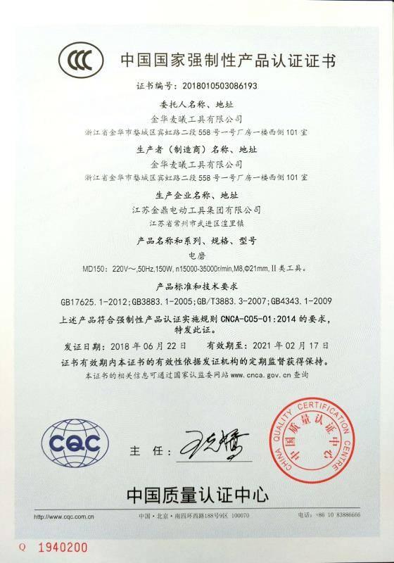 希尔达荣获3C认证
