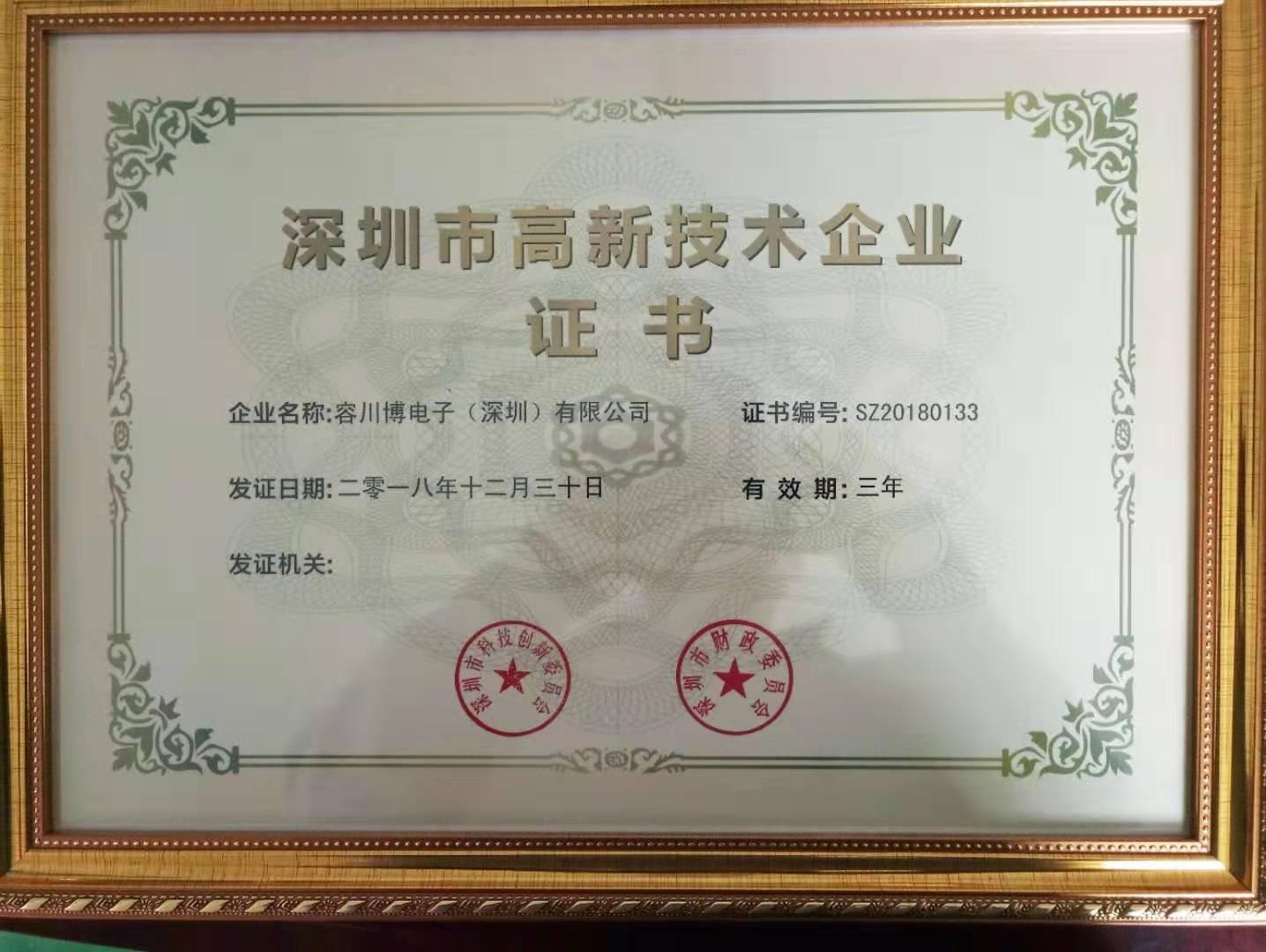 容川博荣获高新技术企业证书