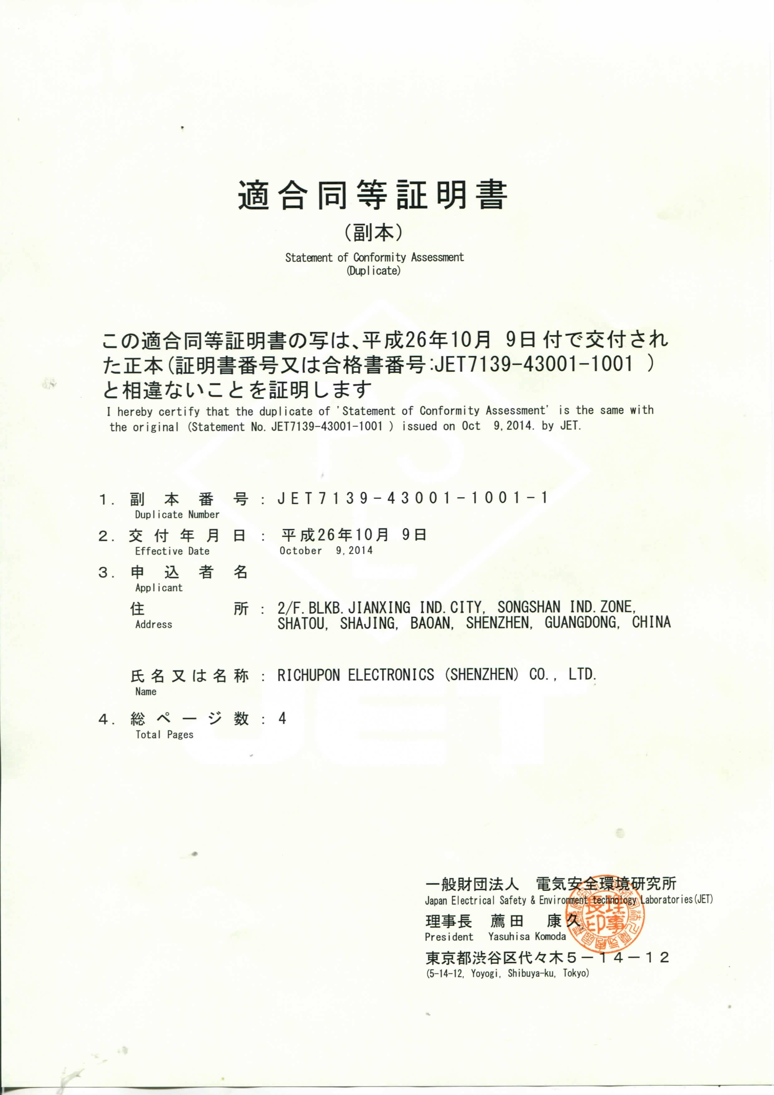 容川博荣获PSE 认证