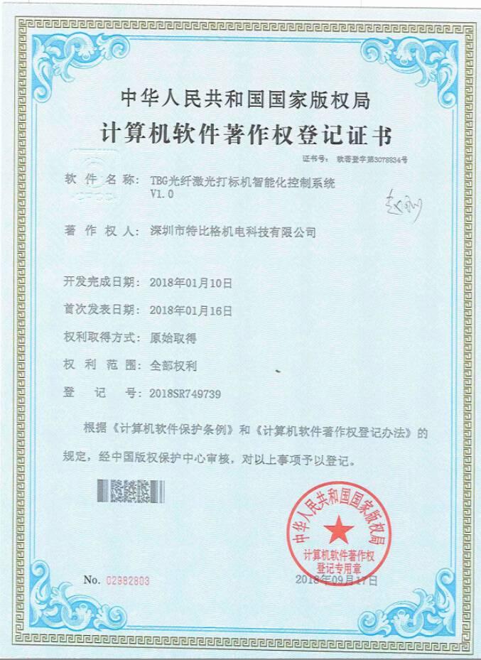 特比格荣获计算机软件著作权登记证书
