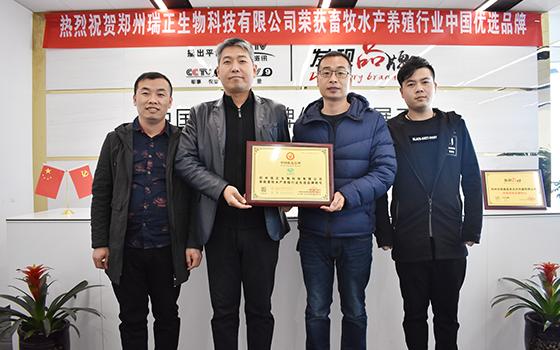 郑州瑞正生物科技有限公司