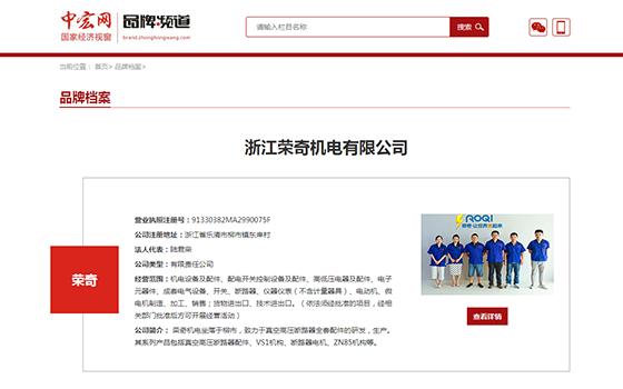 浙江荣奇机电有限公司