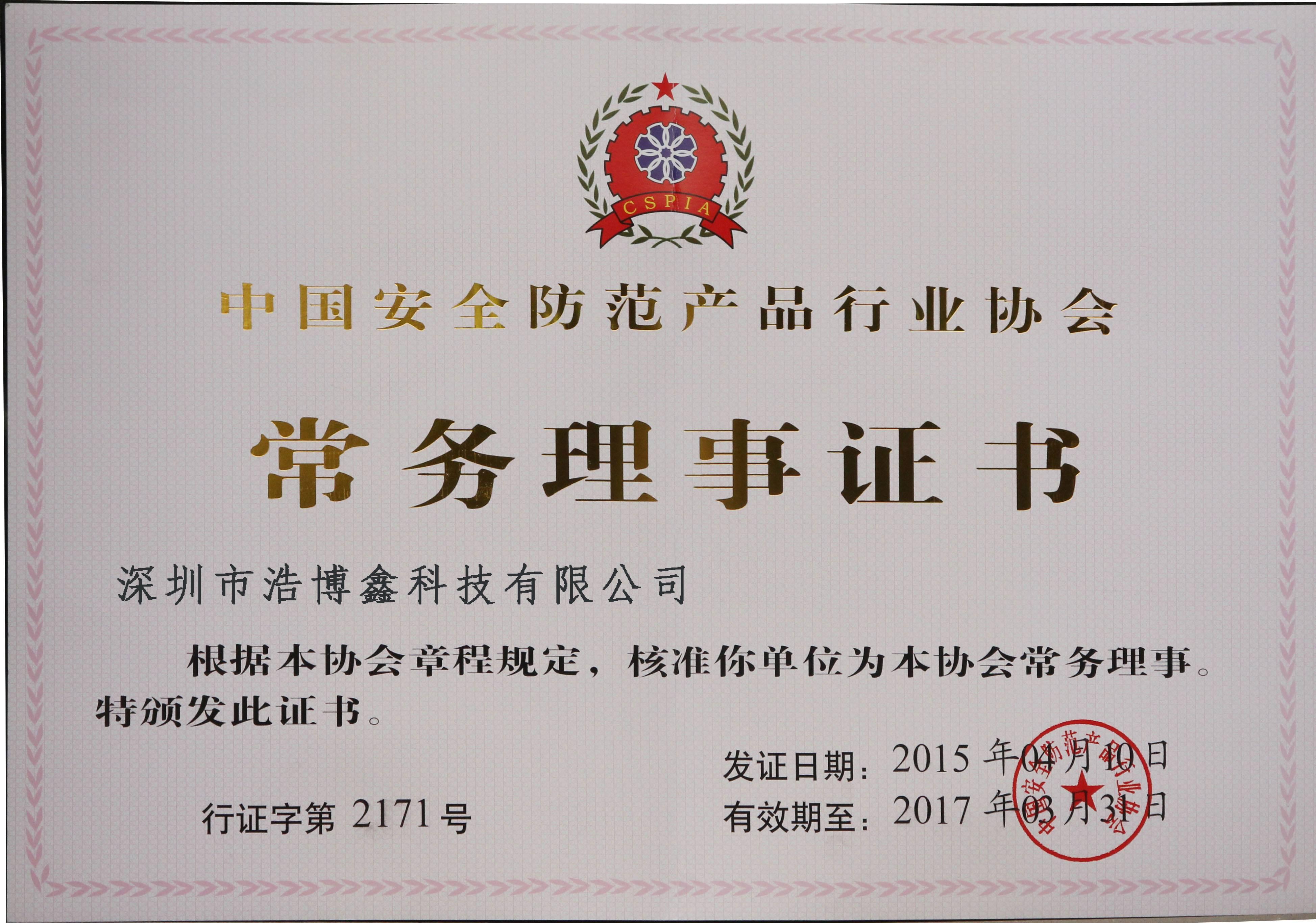 浩博鑫荣获中国安全防范产品行业协会