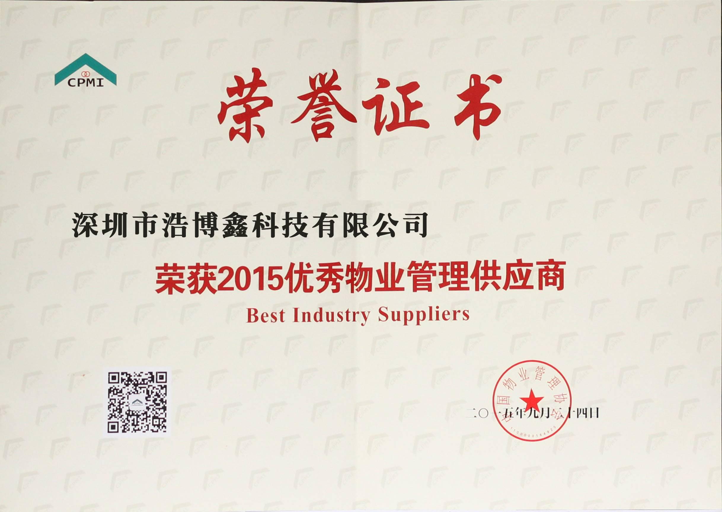 浩博鑫荣获荣获2015年优秀物业管理供应商
