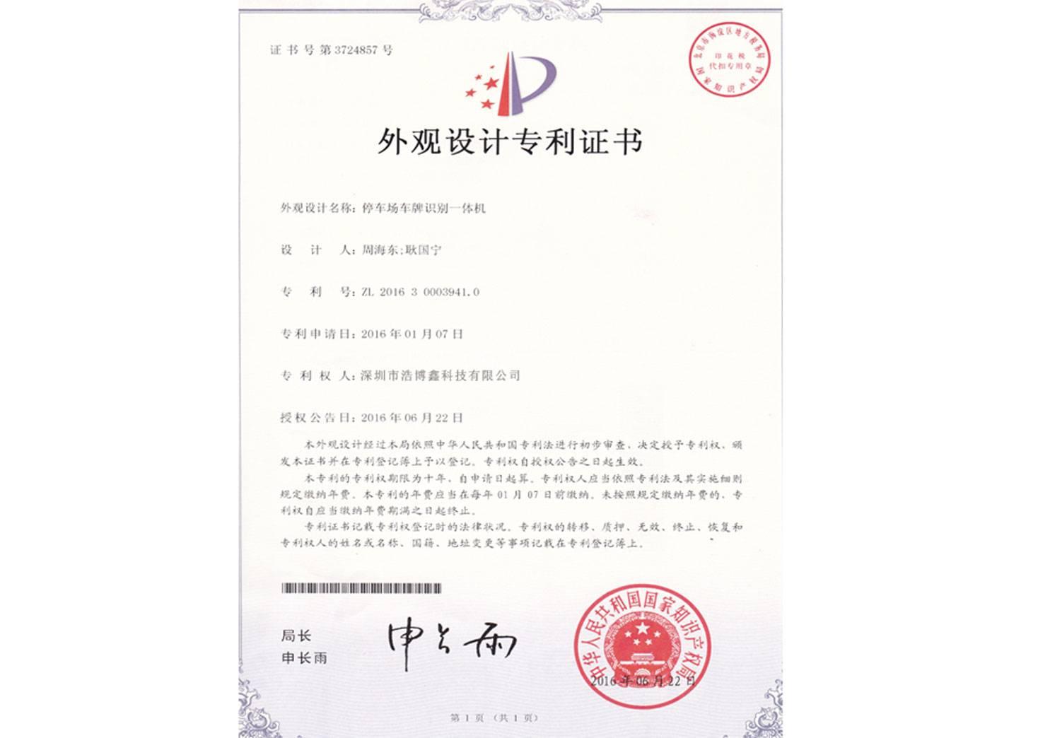 浩博鑫荣获车牌识别一体机外观专利