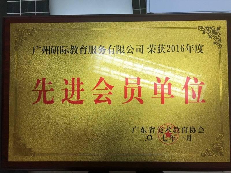 研际教育荣获2016年广东省美术教育协会先进会员单位