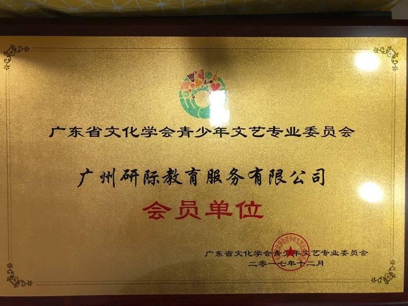 研际教育荣获广东省文化学会青少年文艺专业委员会会员单位