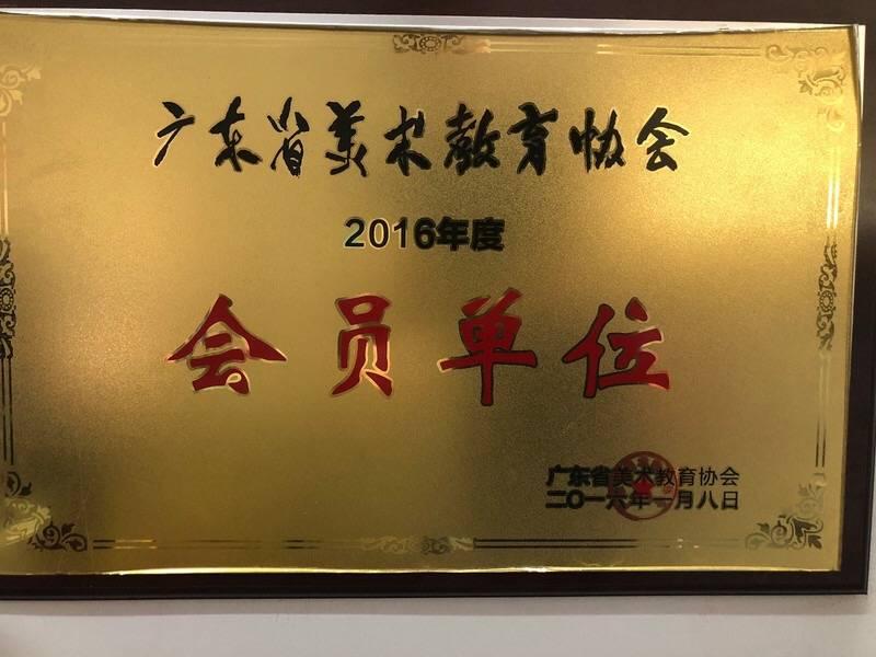 研际教育荣获2016年广东省美术教育协会会员单位