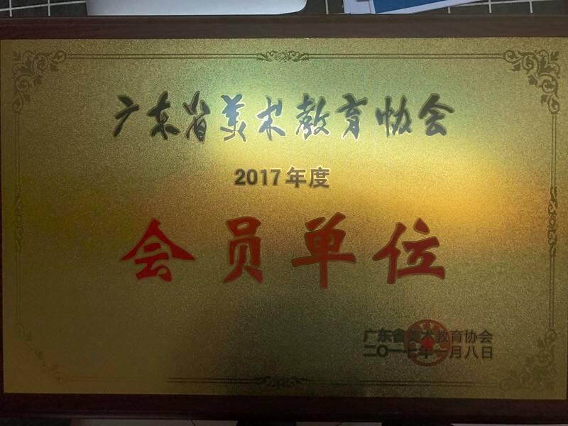 研际教育荣获2017年广东省美术教育协会会员单位