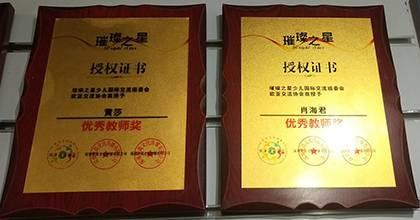 金艺城荣获荣誉证书2