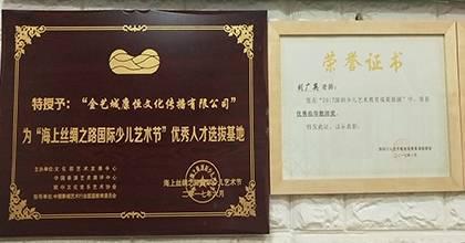 金艺城荣获荣誉证书4