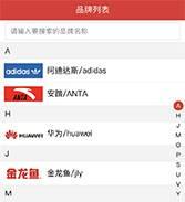 惠原购.品牌列表