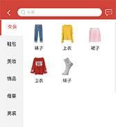 惠原购.分类列表