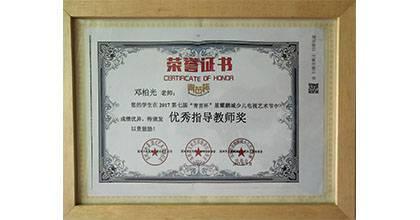 金艺城荣获荣誉证书7