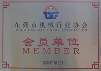 银科工业荣获东莞市机械行业协会会员单位
