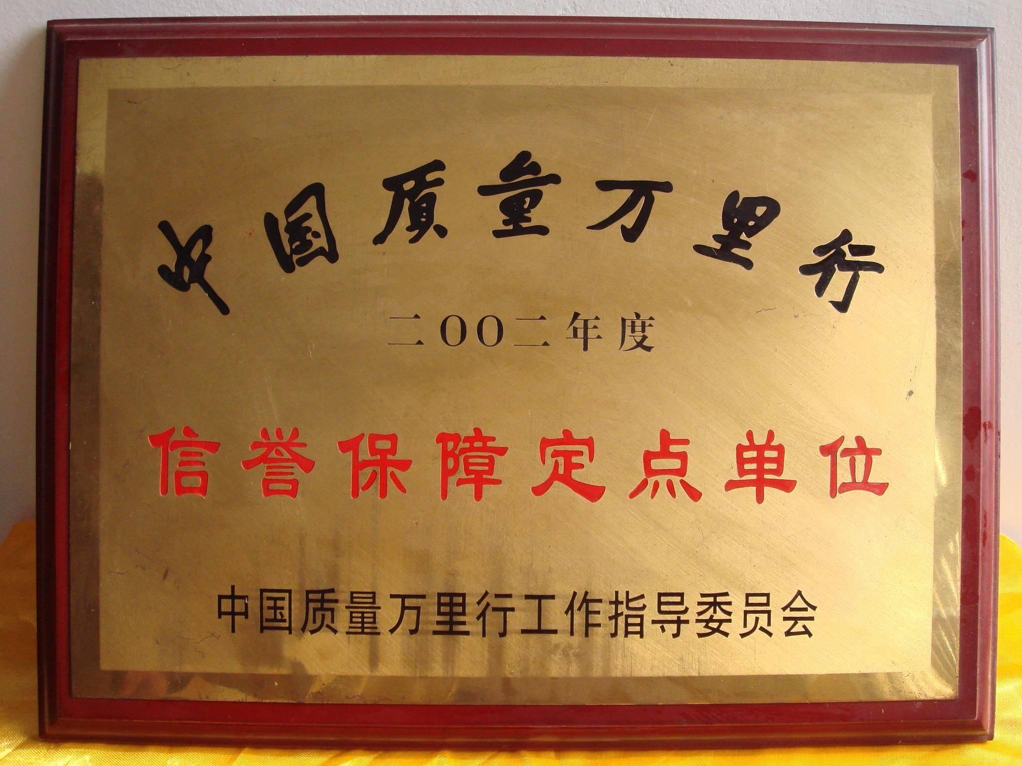 柑动力荣获中国质量万里行信誉保障定点单位