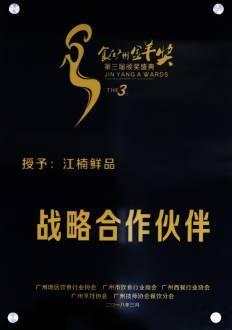 江楠鲜品荣获广州五大餐饮协会战略合作伙伴