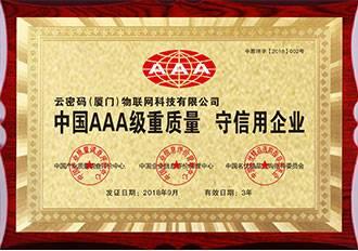 云密码荣获中国AAA级重质量  守信用企业