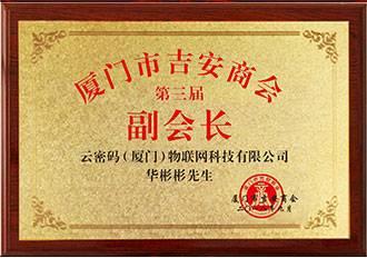 云密码荣获厦门市吉安商会第三届副会长单位