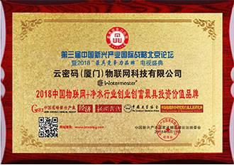 云密码荣获2018中国物联网+净水行业创业创富最具投资价值品牌