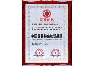 云密码荣获中国最具特色加盟品牌