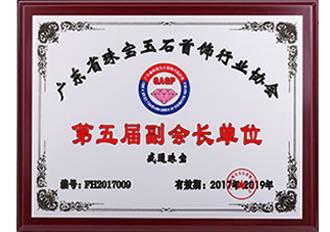 盛通珠宝荣获第五届副会长单位