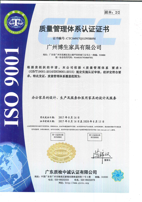 博生家具荣获ISO9001质量管理体系认证