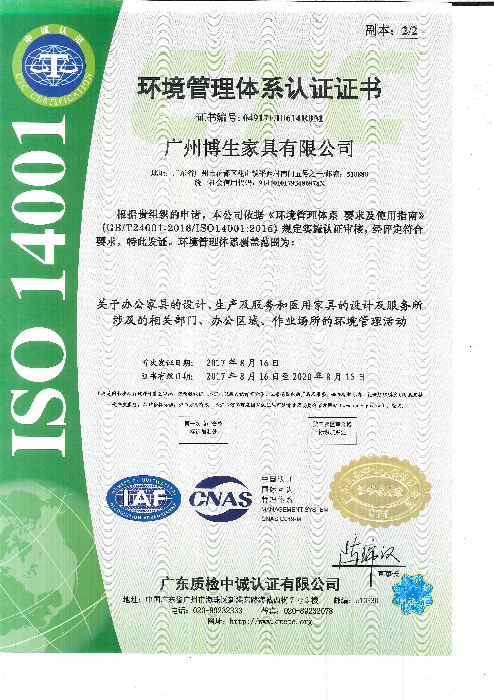 博生家具荣获ISO14001环境管理体系认证