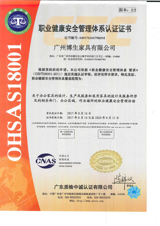 博生家具荣获OHSAS18001职业健康安全管理体系认证