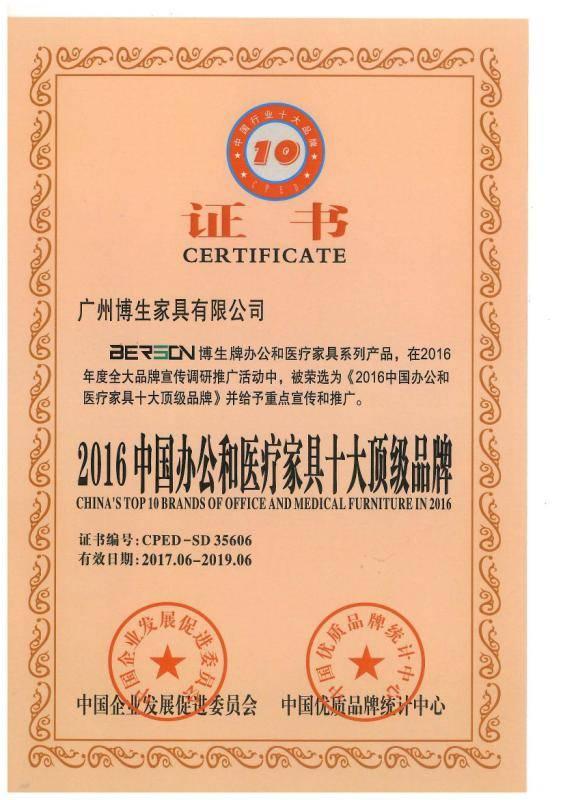 博生家具荣获中国办公和医疗家具十大顶级品牌