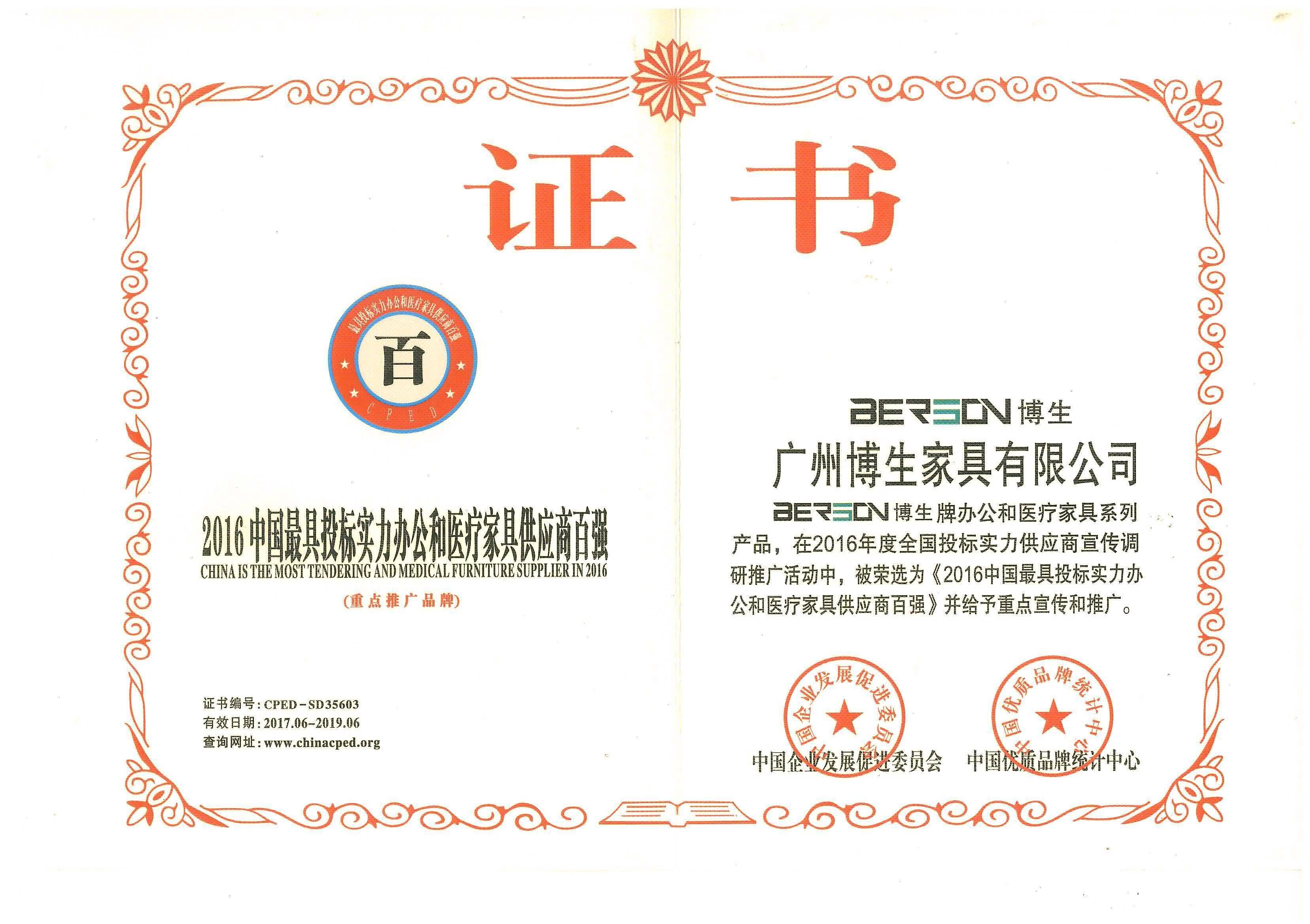 博生家具荣获中国最具投标实力办公和医疗家具供应商百强(2016)