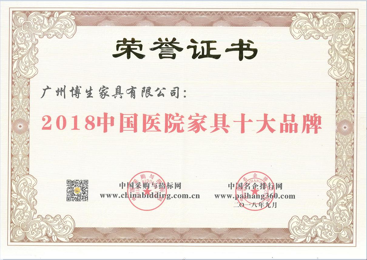 博生家具荣获2018中国医院家具十大品牌