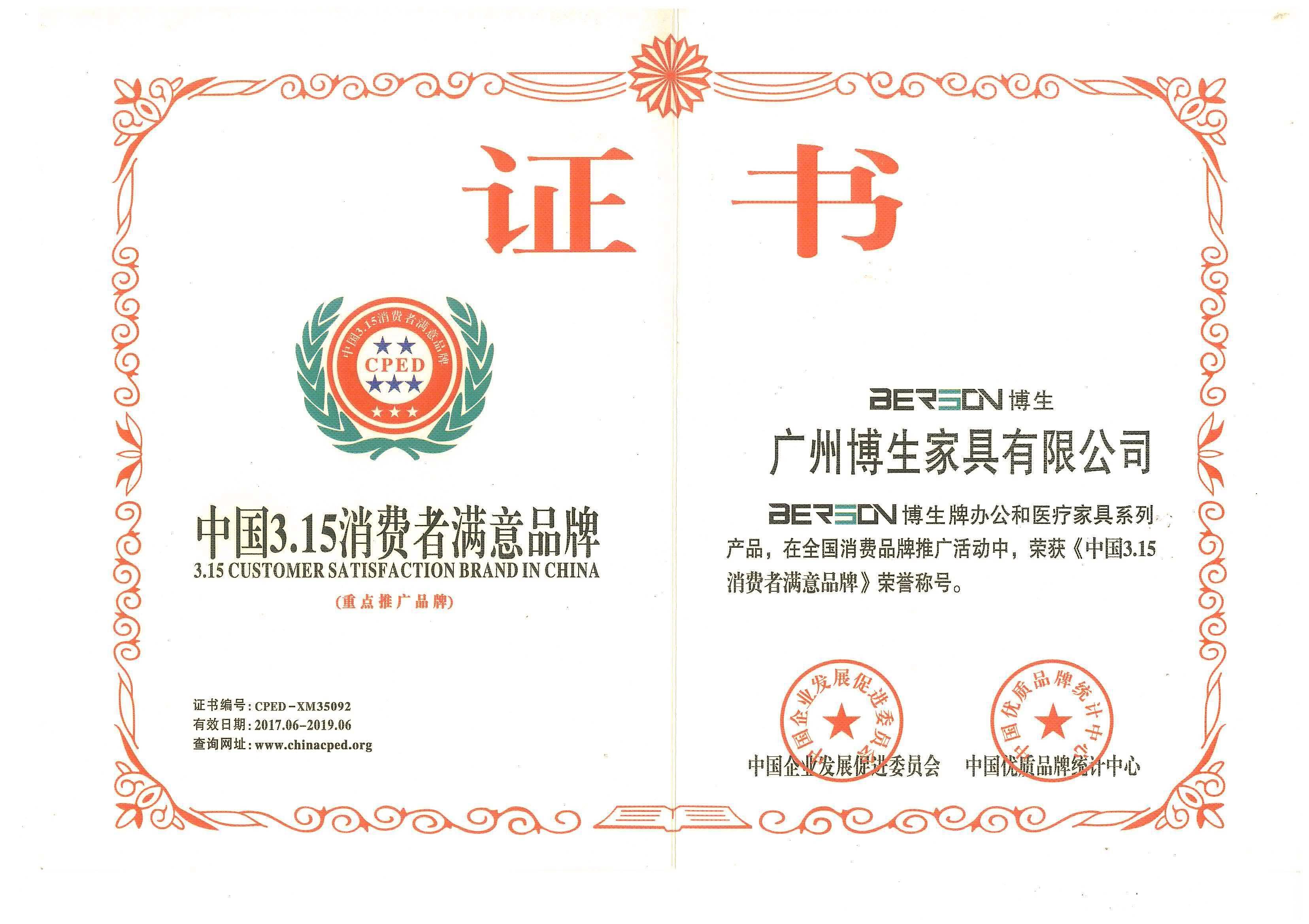 博生家具荣获中国3.15消费者满意品牌