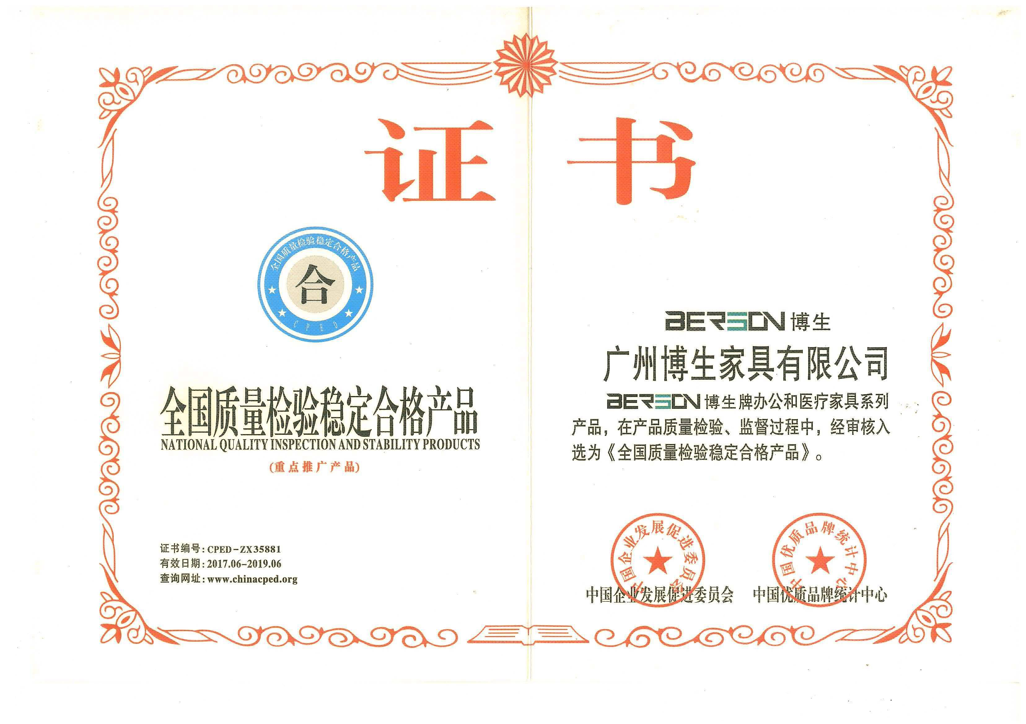 博生家具荣获全国质量检验稳定合格产品