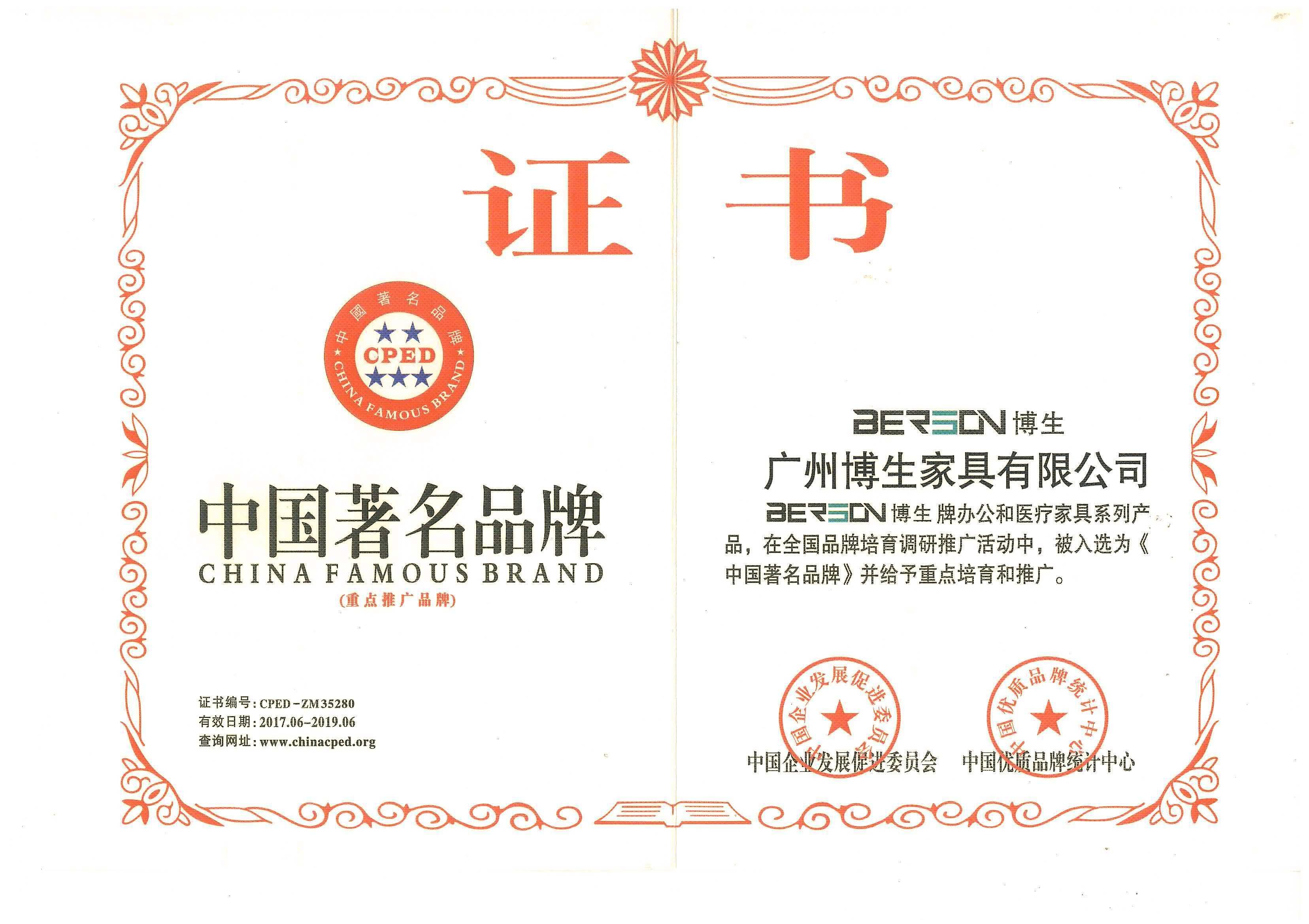 博生家具荣获中国著名品牌